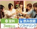 2020年<金・土・祝前日>【季節の女子会】基本ソフトドリンク飲み放題