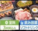 <1月_金・土・祝前日>【『肉寿司』と『焼きすき』の和牛極みコース】ソフトドリンク飲み放題