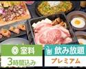 <1月_平日・祝・日>【『肉寿司』と『焼きすき』の和牛極みコース】プレミアム飲み放題