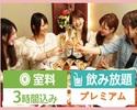 <金・土・祝前日>【肉極み女子会】プレミアム飲み放題