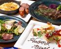 【お食事のみプラン】牛ランプのメイン&ローストビーフ&カルパッチョ&デザート2種など全12品コース