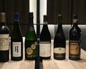 【女性限定】ワインペアリング付き特別コース