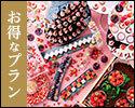 [金・土・日 期間限定]【アルコールドリンク1杯付き】ストロベリー&スイーツ ナイトブッフェ 通常¥5,900 ⇒ ¥5,500
