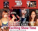 【12/26】20:30~ COYOTE UGLY NIGHT