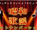 2月10日(月) The FLAMES「昭和歌謡ヒットナンバー」