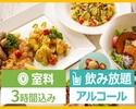 <月~金(祝日を除く)>【昼宴会プラン(3時間)】アルコール付 + 料理5品