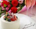 <金・土・祝前日>【記念日・誕生日にオススメ】ホールケーキ付きアニバーサリーコース(基本ソフトドリンク飲み放題)