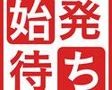 【平日★夜食付きプラン】始発待ち+ソフトドリンク飲み放題+料理3品