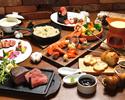 2021年【1~2月】オマール海老・新鮮魚介のチーズフォンデュと黒毛和牛ステーキのコース【特別】(3時間飲み放題付)