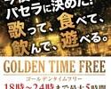 <月~木・祝・日>【ゴールデンフリータイム】18時~24時まで最大5時間!