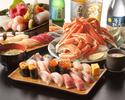 【個室プラン 6~8名様限定】高級寿司食べ飲み放題・ずわい蟹とお刺身盛合せ付き