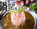 <金・土・祝前日>【あったかお鍋だけコース】鍋だけ+アルコール飲放+3時間