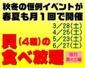 【春夏も開催】貝(4種)の食べ放題~!!!