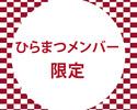【ひらまつメンバー限定】特別ディナーコース