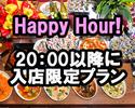 肉祭り【日~木/ 20:00以降に入店】 2時間のブッフェ&フリードリンク