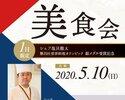 [一夜限りの特別ディナー]シェフ塩貝龍太「世界料理オリンピック」銀メダル受賞記念 ~美食会~