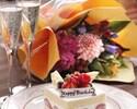 アニバーサリープランB(ランチ) 【ホールケーキと花束両方ご用意】(2名様以上)