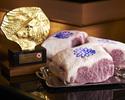 一休レストランアワード受賞記念プラン 日本3大和牛 神戸ビーフを味わう特別ディナーコース