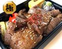 焼肉弁当【極み】黒毛和牛フィレ・ハラミ使用