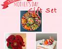 【テイクアウト】MOTHER'S DAY Gift Set 【事前予約限定】~ お母さんへの贈り物 ~