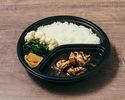 【テイクアウト】⑧海老の黒チリソース弁当