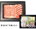【テイクアウト】黒毛和牛「牛鍋」セット