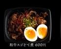 【テイクアウト】牛すじのどて煮