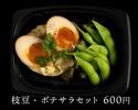 【テイクアウト】枝豆&いぶりがっこのポテサラセット