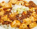 テイクアウト 天道流マーボー豆腐丼