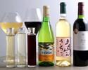 【デリバリー】日本を旅するワインペアリング