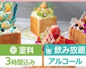 <土・日・祝日>【推し会パック3時間】アルコール付