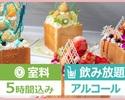 <月~金(祝日を除く)>【推し会パック5時間】アルコール付