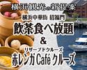 招福門 飲茶食べ放題&赤レンガcaféクルーズ パック