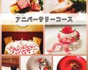 【ディナー】アニバーサリー Petite Rose