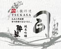 【テイクアウト】日本酒 酔鯨 司 純米吟醸酒 720ml