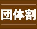 【WEB予約限定団体割引プラン(31~80名)】★ビアガーデン(金土日祝日)★テント席