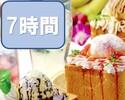 <土・日)>【ハニトーパック7時間】+ 料理5品