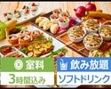 <日~木・祝日>【シーズンコース】基本ソフトドリンク飲み放題