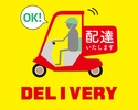 【DELIVERY】1万円以上で、近隣市まで配達!