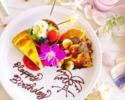 【ディナー利用OK!】お誕生日や大切な記念日に…メッセージ付きデザートプレートでサプライズ♪