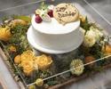 【アニバーサリーケーキ付】初夏の風香る「パティオディナー」