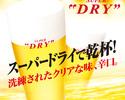 【HAPPY HOUR】夏季限定!お得に飲み放題! 1,000円