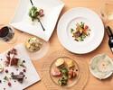 【ディナー】17:00までだと お得な シェフおすすめ 季節のスペシャルディナーコース