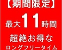 【月曜~金曜】最大11時間利用可能!超ロングフリータイムプラン