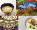 【9月限定】大阪城西の丸庭園入場券付 期間限定特別ランチ 5000円