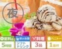 <金・土・祝前日>【夜のハニトーパック5時間】+ 料理3品+アルコール付き
