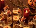 """【9月・10月】土日祝限定!""""ナイトデザートPrivateParty""""~Halloween~"""