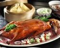 Roasted Beijing Duck / Ekor