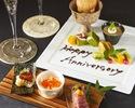 《9.10月限定 記念日コース》『牛炙り・いくら・フォアグラの3種寿司&極黒牛ステーキ』と記念日デザート盛り