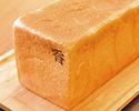 「銀座の食パン~香~」 ※12時以降の受取り(5%OFF)